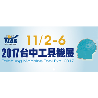2017 台中工具機展 Taichung Machine Tool Exhibition